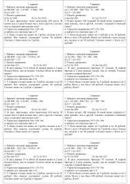 Тематическая контрольная работа № Тематическая контрольная работа №5 1 вариант 1 Найдите значение выражения а 208 896 68