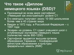 Презентация на тему dsd schule deutsches sprach diplom Диплом  3 Что