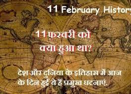 महात्मा गांधी पर निबंध essay on mahatma  11 फ़रवरी का इतिहास 11 today historical events