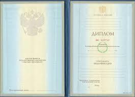 Купить диплом Вуза гознак недорого в Челябинске Диплом о высшем образовании <br> с приложением 1997 2003 годов