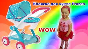 <b>КОЛЯСКА</b> ДЛЯ КУКЛЫ <b>SMOBY</b> FROZEN Игрушки Для Девочек ...
