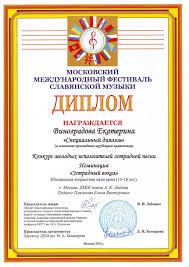 Достижения учеников  Виноградова Екатерина Специальный диплом Эстрадный вокал