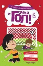 <b>Забей гол</b>!: футбольный <b>плакат</b> для самых маленьких