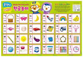 Korean Weight Chart Pororo Educational Poster Wall Chart Korean Hangul 23 Cards