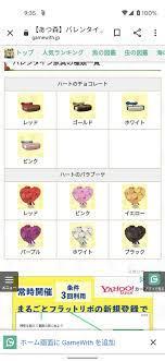 あつ 森 ハート の チョコレート