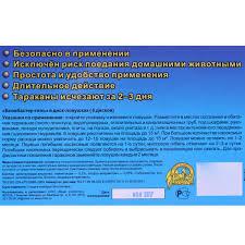 Диск-<b>ловушка</b> от <b>тараканов</b> «Блокбастер» в Хабаровске – купить ...