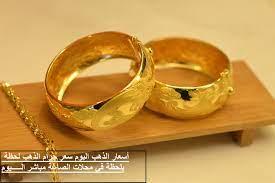 أسعار الذهب تحديث يومي السعودية