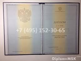 Купить диплом инженера на бланке Гознак Диплом магистра 2011 2013 фото