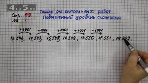 Страница Тексты для контрольных работ повышенный уровень  Страница 99 Тексты для контрольных работ повышенный уровень сложности № 1 Математика 4 класс Моро
