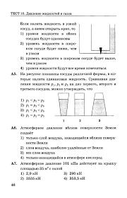 Физика Контрольная работа по теме Механика  Физика контрольная работа по теме механика