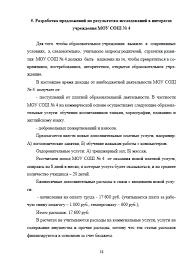 Декан НН Отчёт по производственной практике в Школе № г  Чкаловска Страница 13 Отчёт по производственной практике в Школе № 4 г