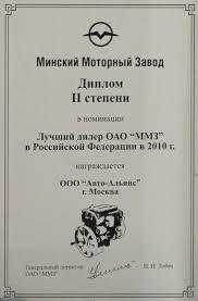 Компания ООО Авто Альянс получила Диплом ii степени Лучший дилер  Диплом ОАО ММЗ по итогам 2010 года