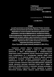 УТВЕРЖДАЮ Начальник Уфимского юридического института МВД России  Транскрипт