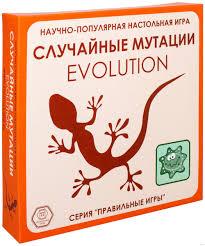<b>Эволюция</b>. <b>Случайные</b> мутации — настольная <b>игра</b>. Купить в ...