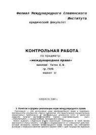 Источники международного экономического права реферат по  Нормы международного права реферат по международному публичному праву скачать бесплатно реализация институционный