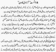 the best essay on independence day ideas essay independence day of essay in urdu 14 speech youm azadi aik naimat hai english