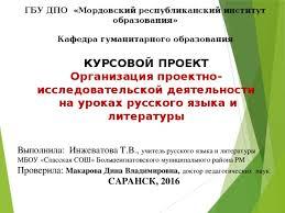 Курсовой проект на тему Организация проектно исследовательской  Курсовой проект на тему Организация проектно исследовательской деятельности на уроках русского языка и литературы