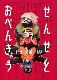 Naruto dj - Sense to Naisho no Obenkyou [A Secret Study with Sensei] by  Tsukino Wakuma
