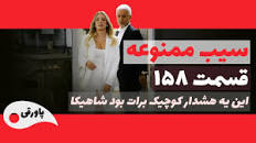 نتیجه تصویری برای سیب ممنوعه قسمت 158 با زیرنویس فارسی