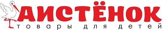 Купить <b>Дождевики на коляску</b> в Воронеже | Аистенок ТМ