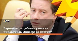 Бурматов потребовал уволить чиновников Минобра за плагиат Ридус