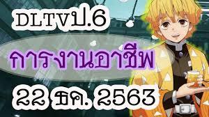 DLTV ป.6 ⚔️ การงานอาชีพ 22 ธค. 2563 ⚡️ประโยชน์ของการขยายพันธุ์พืช - YouTube