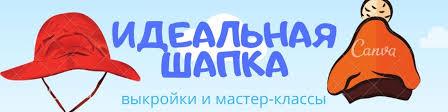 ИДЕАЛЬНАЯ <b>ШАПКА</b>-бесплатные Выкройки <b>шапок</b> | ВКонтакте