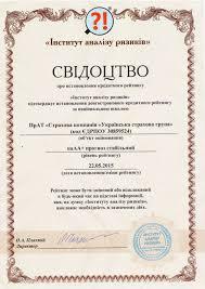 Достижения Українська страхова група Долгосрочный кредитный рейтинг ЧАО Страховая компания Украинская страховая группа повышен до уровня uaaА со стабильным прогнозом Институт Анализа