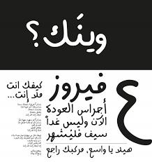 arabic handwritten typeface tarek atrissi design the netherlands