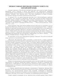 Православные переводы Нового Завета на китайский язык реферат по  Это только предварительный просмотр