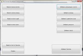 Интерфейс пользователя Руководство пользователя Отчет по  Одной из задач курсовой работы является написание клиентского приложения для взаимодействия с базой данных Приведём основные формы написанного приложения
