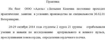 Ветеринария Учебная практика ГБПОУ Сергиевский губернский  Б Каменка 13 11 2014 adminsgt 330