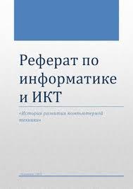 Реферат по информатике и ИКТ Реферат по информатике и ИКТ
