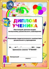 Дипломы выпускника детского сада Челябинский Дошкольный  Дипломы выпускника детского сада