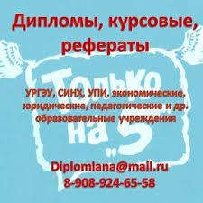 курсовые рефераты Первоуральск Дипломы курсовые рефераты Первоуральск