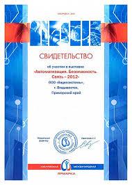 Дипломы свидетельства и сертификаты Свидетельство об участии в выставке Автоматизация Безопасность Связь 2012 г Хабаровск