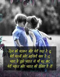Romantic Shayari With Images In Hindi Cute Couple Whatsapp Dp