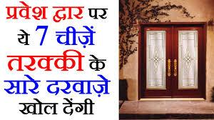 7 vastu tips in hindi for prosperity स ख सम द ध क ल ए सरल व स त ट प स vastu tips in hindi you