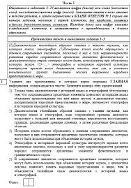 Административная контрольная работа по русскому языку в формате  Административная контрольная работа по русскому языку в формате ЕГЭ полугодовая