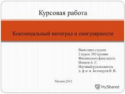 Презентация на тему Курсовая работа Континуальный интеграл и  1 Курсовая работа Континуальный