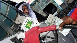 السعودية تخفض أسعار البنزين محلياً بدءاً من اليوم