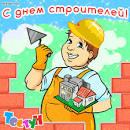 Смешные смс поздравления с днем строителя