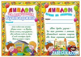 Все фото по тегу Букварь Грамота perego shop ru gallery Дипломы первоклашкам на праздник Букваря Портал семейный школа