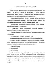 Отчет по психолого педагогической практике в школе № Отчёт по  Отчёт по практике Отчет по психолого педагогической практике в школе №57 6