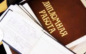 Дипломные работы в Ярославле заказать диплом на тему срочно Заказать дипломную работу