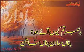 Design Urdu Poetry Online Poetry Wallpaper In Urdu Poetry About December In Urdu