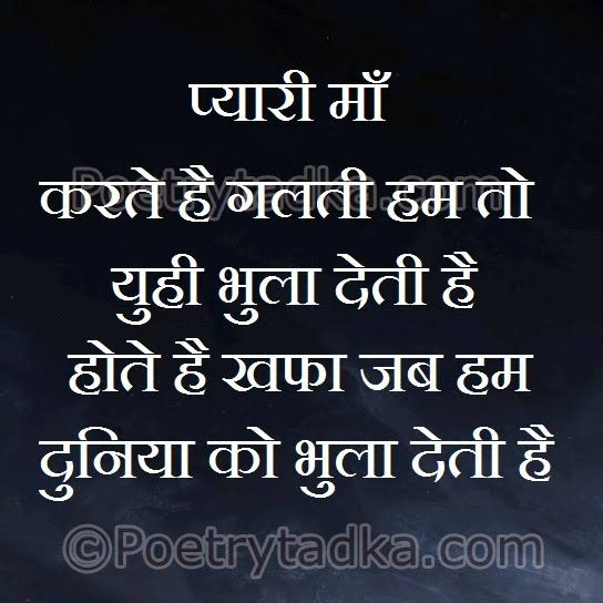 galti shayari in hindi