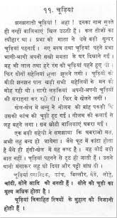 sample essay about essay in hindi hindi essays in hindi language online