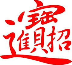 Happy chinese new year 2021! Chinese New Year Word Art Graphic New Year Words Chinese New Year Greeting Word Art