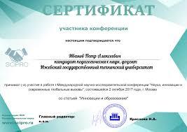 Сертификат справка благодарность НОО Профессиональная наука новый формат